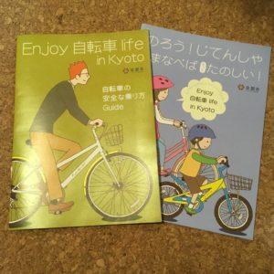 自転車冊子